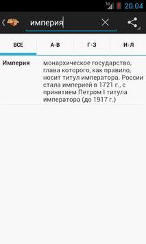 История Даты + Словарь screenshot 4