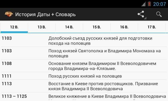 История Даты + Словарь screenshot 5