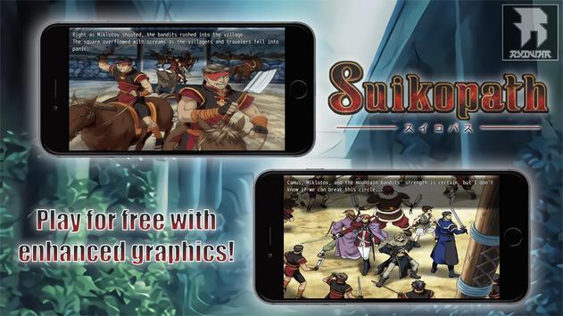 Suikopath screenshot 1