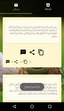 تهاني عيد الأضحى apk screenshot