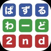 パズルワード2-文字を並べて類義語を作る暇つぶしパズルゲーム icon