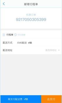 东方航空 apk screenshot