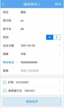 东方航空 screenshot 2