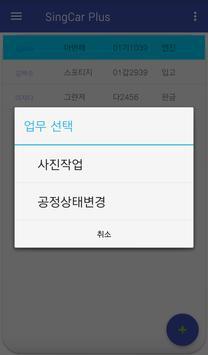 류림 수성주문장 screenshot 1