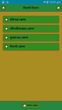 বাংলাদেশের ৬৪ জেলার নামকরণের সংক্ষিপ্ত ইতিহাস screenshot 3