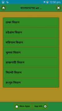 বাংলাদেশের ৬৪ জেলার নামকরণের সংক্ষিপ্ত ইতিহাস poster