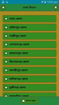 বাংলাদেশের ৬৪ জেলার নামকরণের সংক্ষিপ্ত ইতিহাস screenshot 1