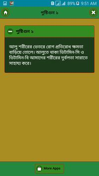 আলুর পুষ্টিগুন apk screenshot