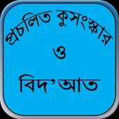 প্রচলিত কুসংস্কার ও বিদ'আত icon