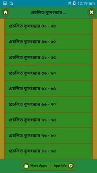প্রচলিত কুসংস্কার ও বিদ'আত screenshot 3