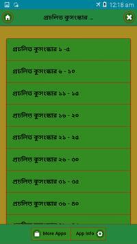 প্রচলিত কুসংস্কার ও বিদ'আত poster