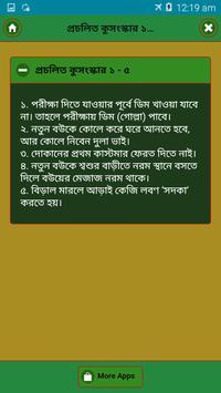 প্রচলিত কুসংস্কার ও বিদ'আত screenshot 1