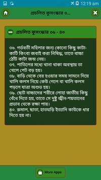 প্রচলিত কুসংস্কার ও বিদ'আত screenshot 2