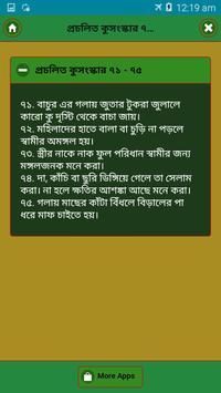 প্রচলিত কুসংস্কার ও বিদ'আত screenshot 4