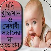 বুদ্ধিমান ও মেধাবী সন্তানের মা হওয়ার উপায় icon