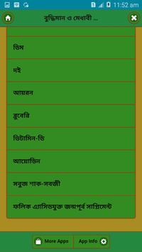 বুদ্ধিমান ও মেধাবী সন্তানের মা হওয়ার উপায় apk screenshot