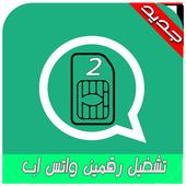 حسابين واتس على هاتف واحد icon