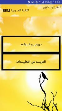 إستراتيجية النجاح في اللغة العربية BEM poster