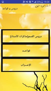 إستراتيجية النجاح في اللغة العربية BEM 2019 screenshot 1