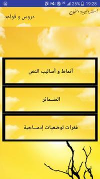 إستراتيجية النجاح في اللغة العربية BEM apk screenshot