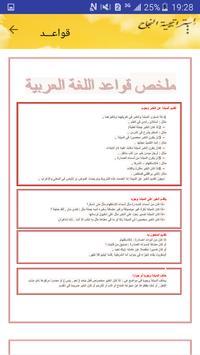 إستراتيجية النجاح في اللغة العربية BEM 2019 screenshot 4