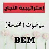 إستراتيجية النجاح الرياضياتBEM (الهندسة) icon
