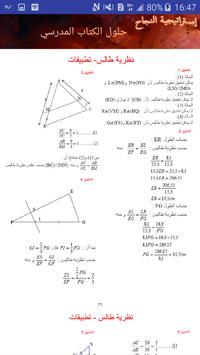 إستراتيجية النجاح الرياضياتBEM (الهندسة) screenshot 2