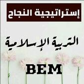 إستراتيجية النجاح التربية الإسلامية BEM 2019 icon