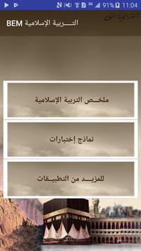 إستراتيجية النجاح التربية الإسلامية BEM 2019 screenshot 1