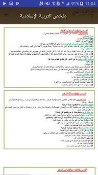 إستراتيجية النجاح التربية الإسلامية BEM 2019 screenshot 2