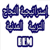 إستراتيجية النجاح في التربية المدنية BEM icon
