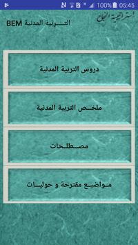 إستراتيجية النجاح في التربية المدنية BEM poster
