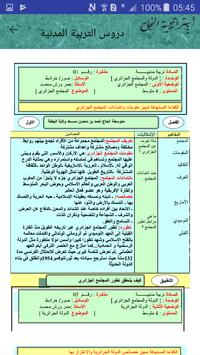 إستراتيجية النجاح في التربية المدنية BEM screenshot 1