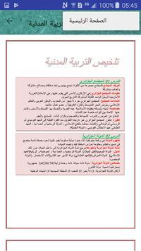 إستراتيجية النجاح في التربية المدنية BEM screenshot 2