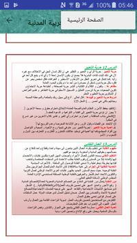 إستراتيجية النجاح في التربية المدنية BEM screenshot 5