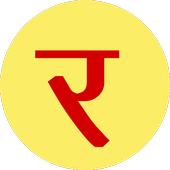 Rachanakar Hindi । रचनाकार icon
