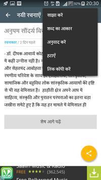 Rachanakar Hindi । रचनाकार screenshot 14