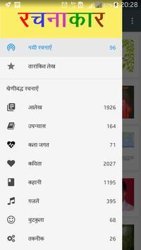 Rachanakar Hindi । रचनाकार screenshot 17