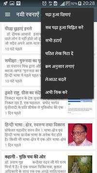 Rachanakar Hindi । रचनाकार screenshot 12