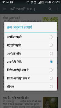 Rachanakar Hindi । रचनाकार screenshot 22