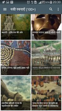 Rachanakar Hindi । रचनाकार screenshot 2