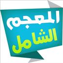 المعجم الشامل قاموس عربي-عربي APK
