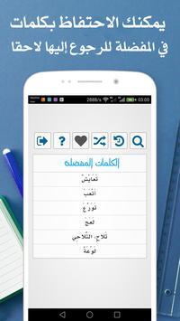 المعجم الشامل screenshot 2