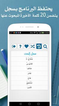 المعجم الشامل screenshot 3