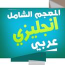 الشامل قاموس انجليزي عربي APK