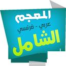 الشامل قاموس فرنسي عربي APK