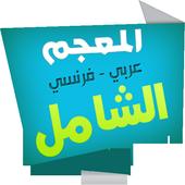 الشامل قاموس فرنسي عربي icon