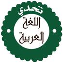 مسابقة تحدي اللغة العربية APK