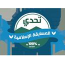 لعبة تحدي المسابقة الإسلامية APK