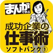 まんがで学ぶ成功企業の仕事術 ソフトバンク(無料) icon